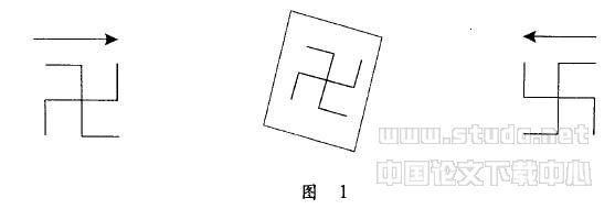 藏族古代的对称图形——雍仲符号和菱形研究的