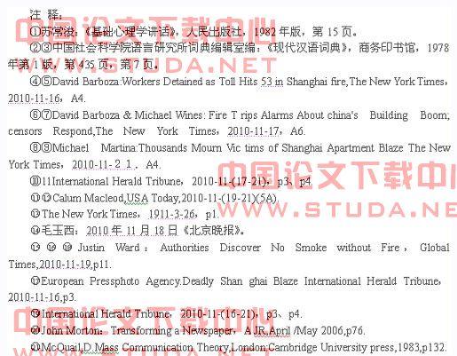 """美国火灾【美国报纸对上海""""11·15""""火灾的前期报道——话语重点用语与特征管窥】"""