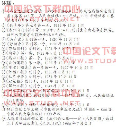 [中国共产党办报宗旨的表达与实践——以党报创刊词与改版词为视角的考察]怎样实践党的宗旨