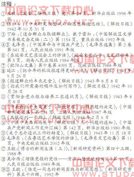 _延安整风运动前后中共党报新闻生产机制的转变